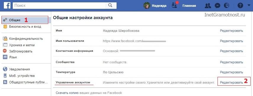 obshhie-nastrojki-Facebook.jpg