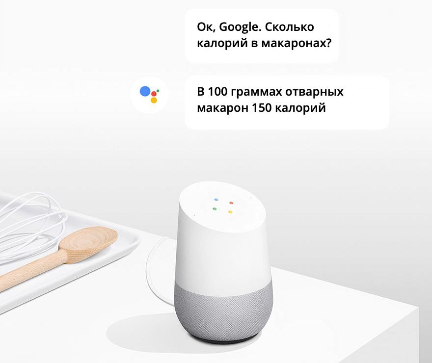 google-home-otvety.png