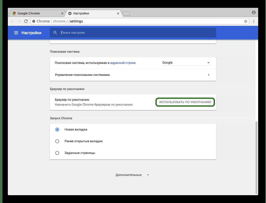 Ispolzovat-po-umolchaniyu-brauzer-Google-Chrome-dlya-Mac-OS.png