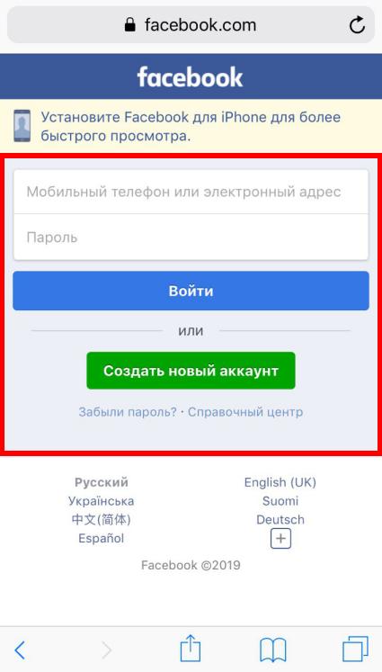 facebook-mobile.png