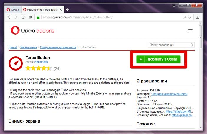 Расширение для включения Opera Turbo