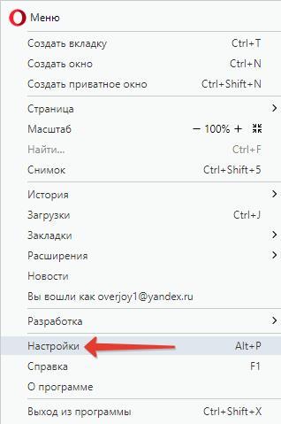 Nastroyki-Opery.jpg