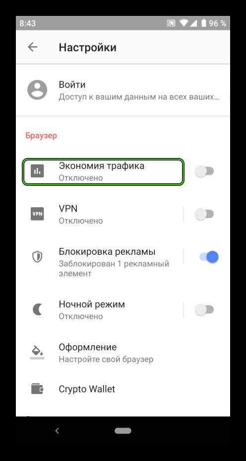 Punkt-Ekonomiya-trafika-v-okne-nastroek-brauzera-Opera-dlya-Android.png