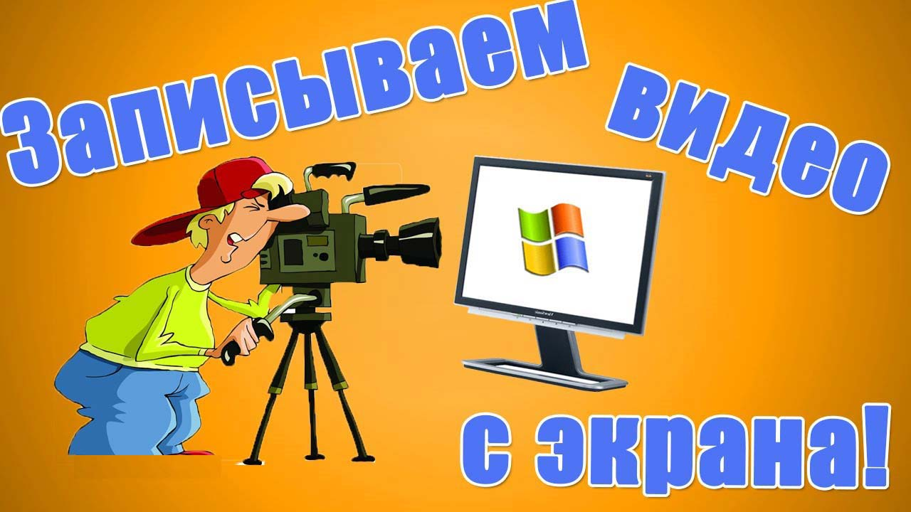 kak_snimat_video_s_ekrana_kompyutera.jpg