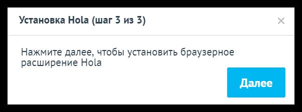 Hola-dlya-Chrome-3.png