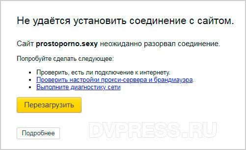 kak-zablokirovat-sajt-v-jandekse.jpg