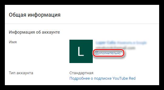 ssyilka-dopolnitelno-v-nastroyke-profilya-yutuba.png