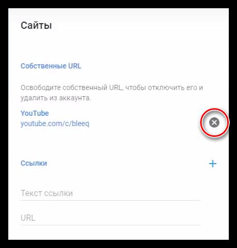 knopka-dlya-udaleniya-sozdannogo-url-kanala-na-yutube.png
