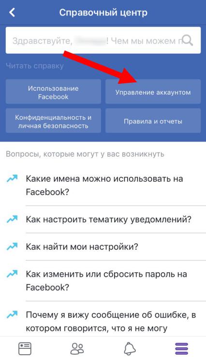 udalit-akkaunt-facebook-cherez-spravochniy-centr-na-telephone-2.png