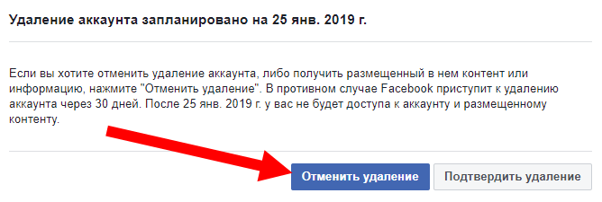 otmenit-udalenie-v-facebook.png