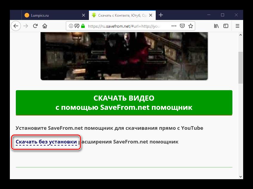 Skachat-rolik-s-SaveFrom-chtoby-prosmotret-video-s-ogranichennym-dostupom-na-YouTube.png