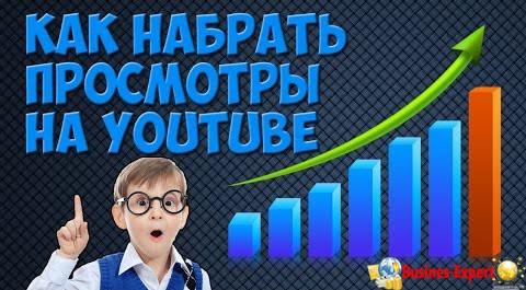 Как-увеличить-просмотры-видео-на-YouTube.jpg