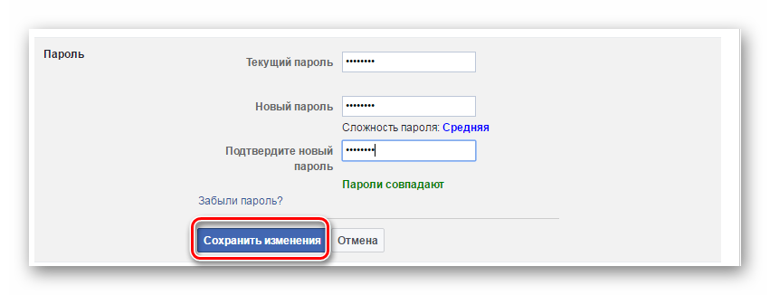sohranit-novyiy-parol-facebook.png