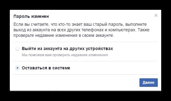 vyihod-iz-drugih-ustroystv-facebook.png