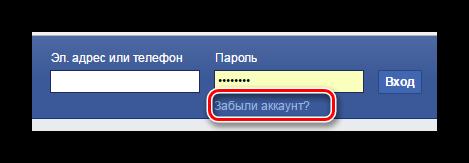 zabyili-akkaunt-facebook.png