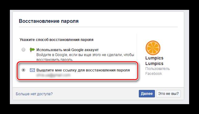 kod-dlya-vosstanovleniya-parolya-facebook.png