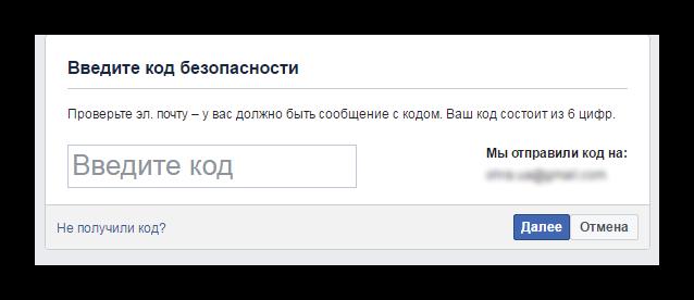 vvod-koda-dlya-vosstanovleniya-parolya-v-facebook.png