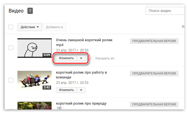 knopka-izmenit-video-na-yutube.png