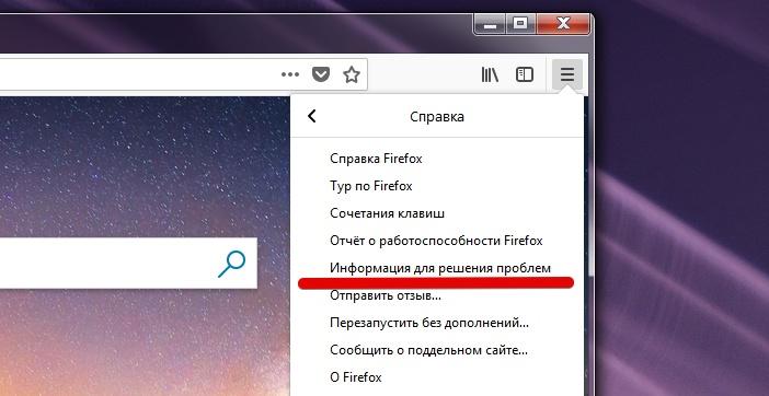 Здесь находится сброс Firefox