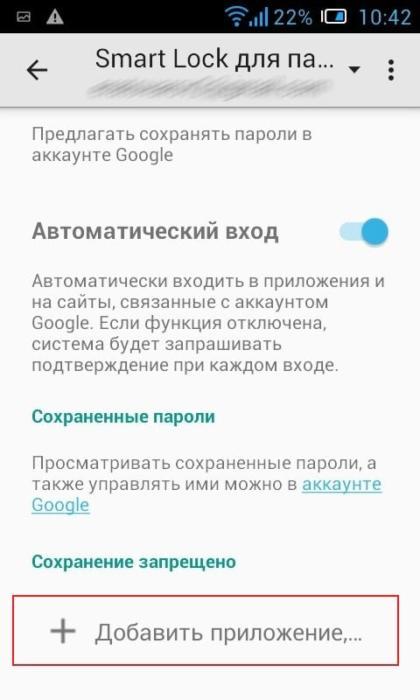 smart_lock_dlya_parolei_isklucheniya.jpg