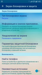 ekran_blokirovki-169x300.jpg