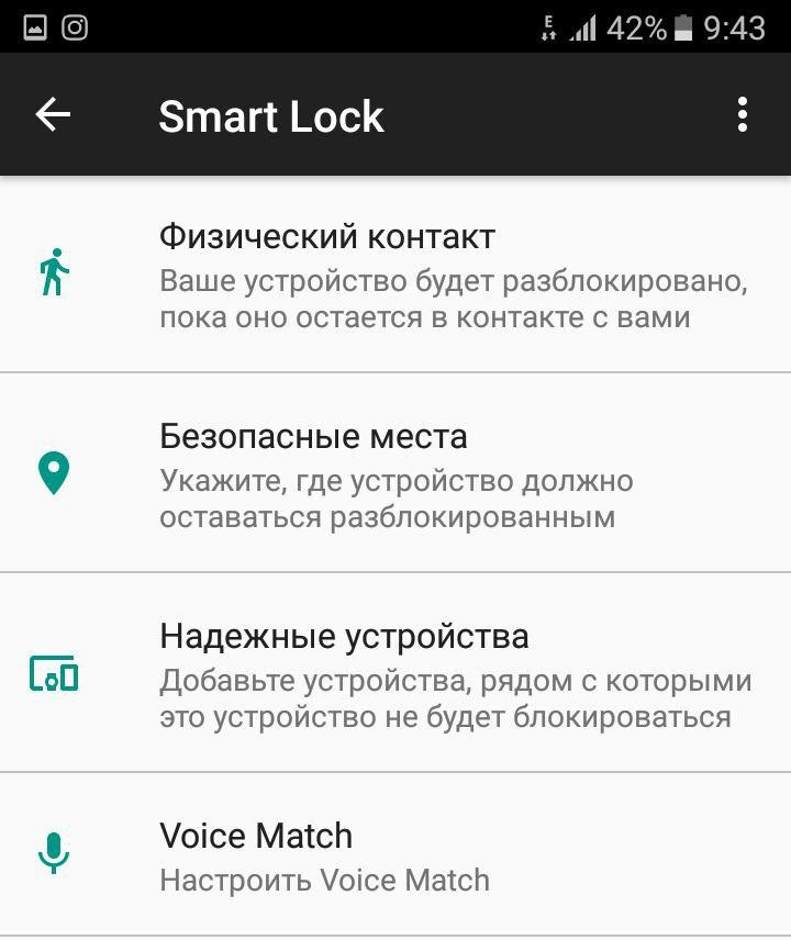 smart_lock_menu.jpg