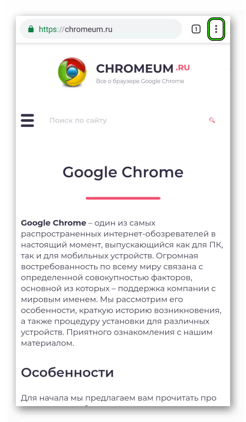 Vyzov-menyu-v-mobilnoj-versii-Chrome.png