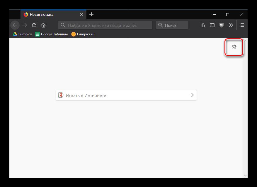 Knopka-s-shesterenkoy-v-Mozilla-Firefox.png