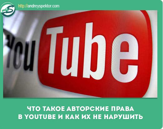 kak_ne_narushit_avtorskie_prava_youtube.jpg