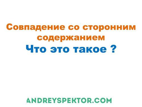sovpadenie_so_storonnim_obeshaniem.jpg