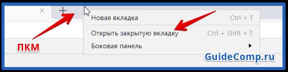 19-06-vosstanovit-zakrytye-vkladki-i-udalyonnye-zakladki-v-yandex-brauzere-1.png