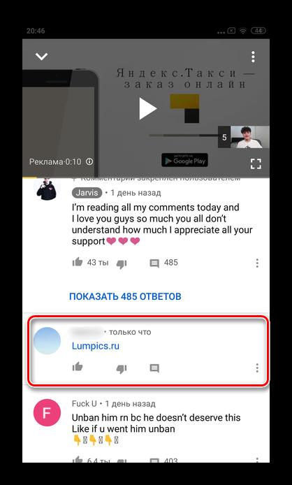 vybor-kommentariya-dlya-udaleniya-v-prilozhenii-yutub-android.png