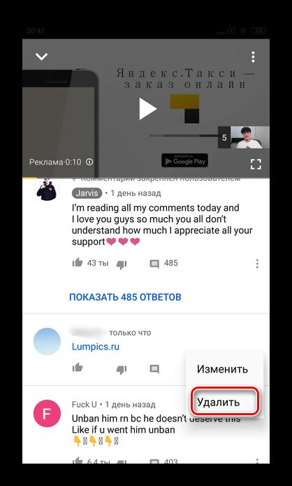 udalenie-kommentariya-v-prilozhenii-yutub-android.png