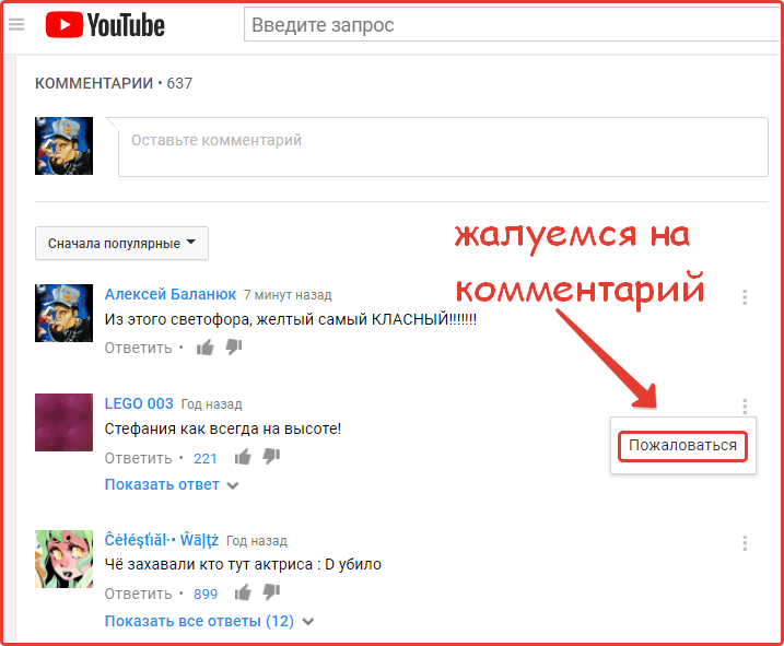ne-udalos-dobavit-kommentarij-youtube.png