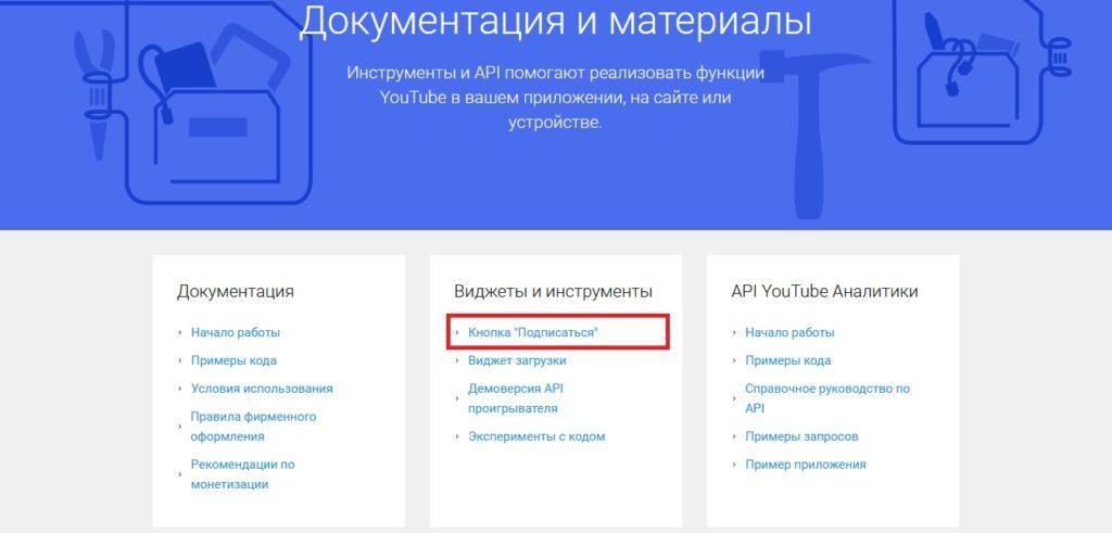 youtube-knopka-podpisatsya-1024x491.jpg