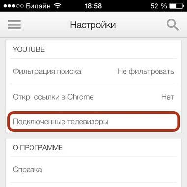 youtube-com-pair-vvesti-kod.jpg