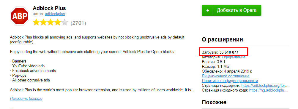 kak-otklyuchit-adblok.png