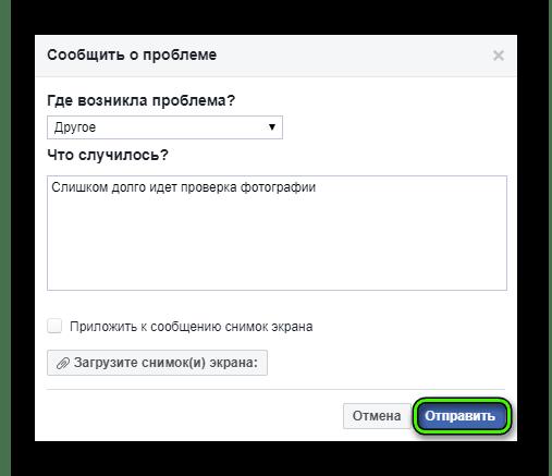 Otpravka-obrashheniya-v-sluzhbu-podderzhki-Facebook.png