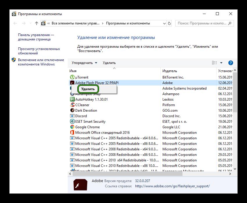 Udalit-Adobe-Flash-Player.png