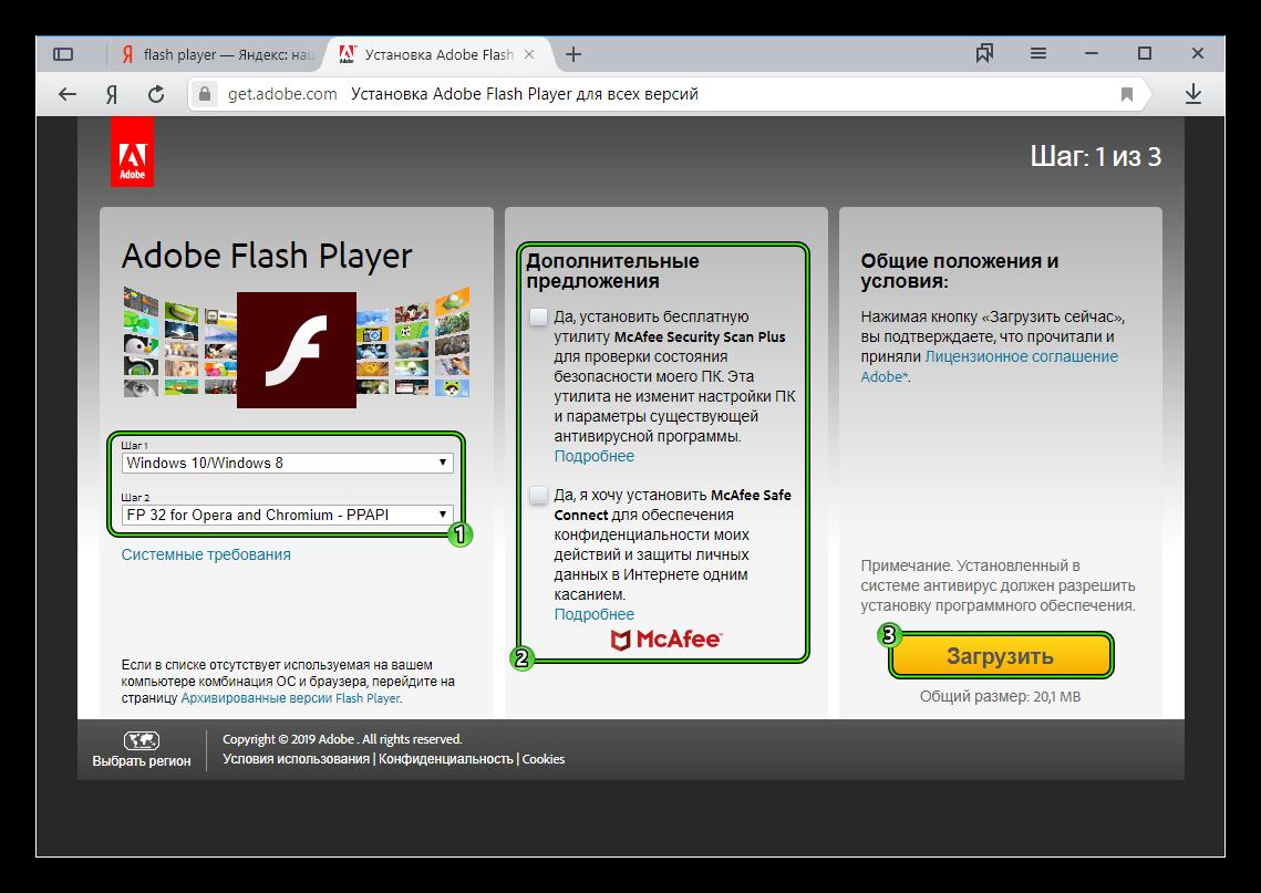 Zagruzit-nuzhnuyu-versiyu-Adobe-Flash-Player-na-ofitsialnom-sajte.png