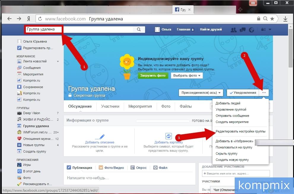 kak_udalit_gruppu_i_stranicu_kompanii_v_Facebook-1.jpg