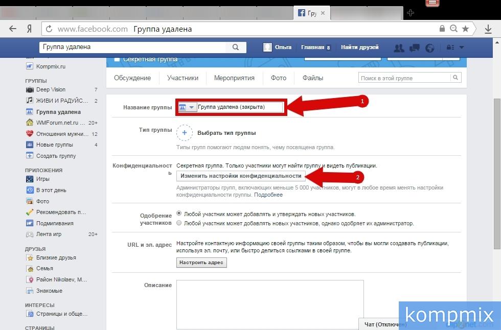 kak_udalit_gruppu_i_stranicu_kompanii_v_Facebook-2.jpg