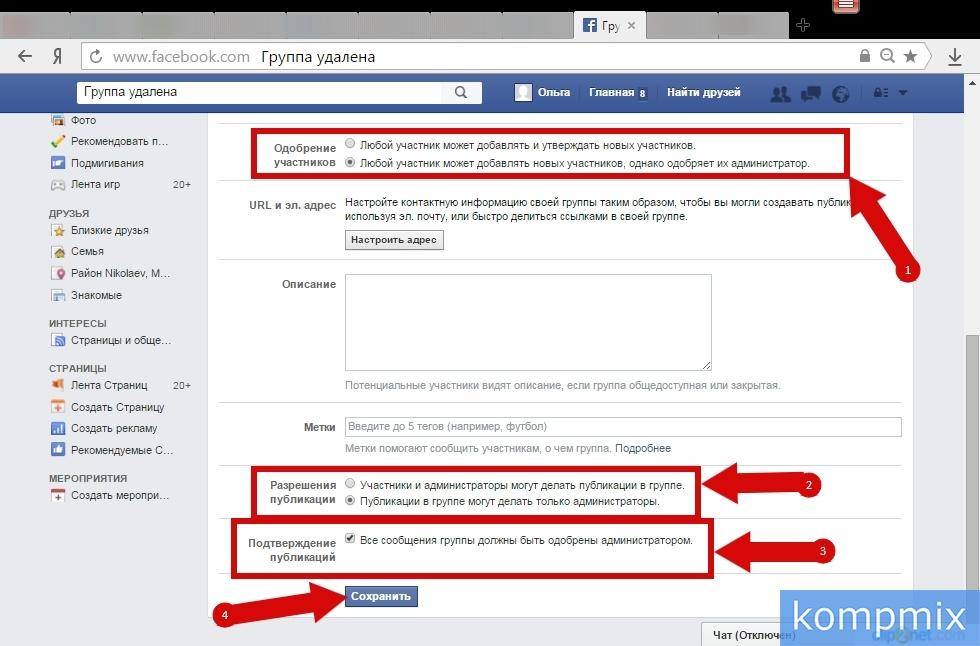 kak_udalit_gruppu_i_stranicu_kompanii_v_Facebook-4.jpg