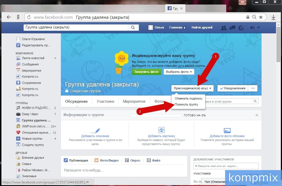 kak_udalit_gruppu_i_stranicu_kompanii_v_Facebook-6.jpg