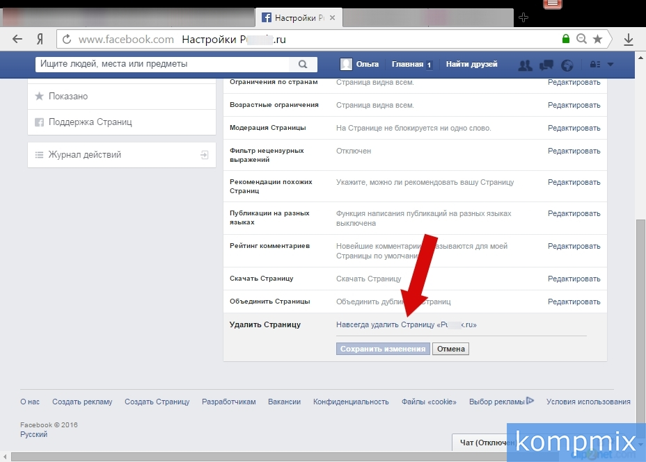 kak_udalit_gruppu_i_stranicu_kompanii_v_Facebook-11.jpg