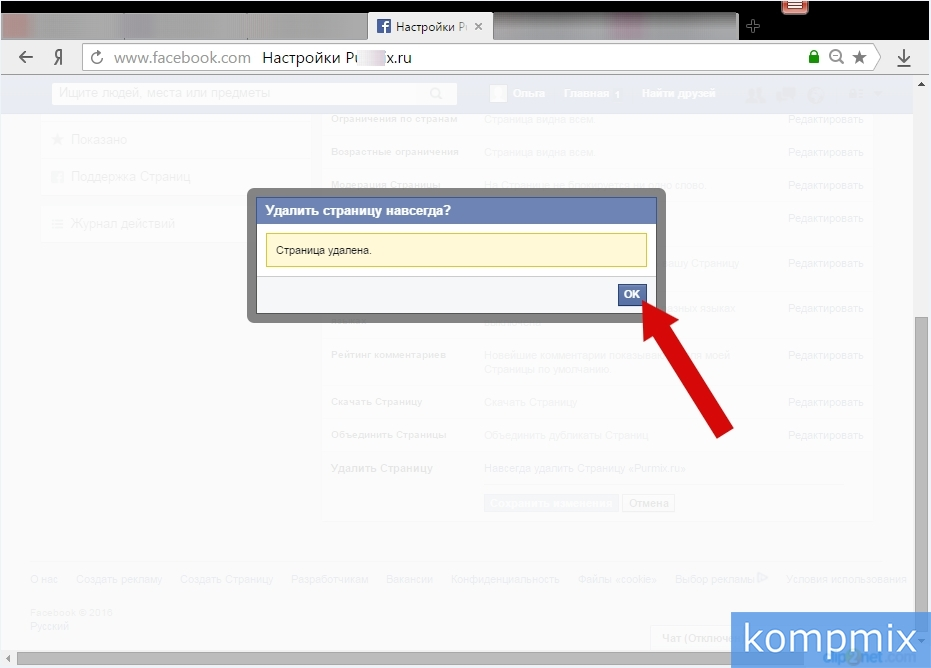 kak_udalit_gruppu_i_stranicu_kompanii_v_Facebook-13.jpg