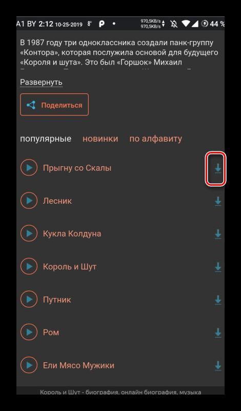 Knopka-dlya-zagruzki.png