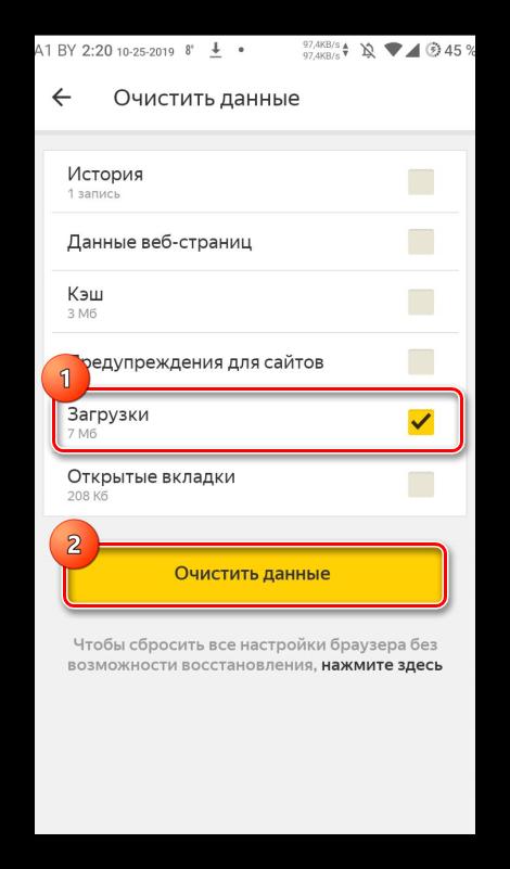 Vybor-obektov-dlya-ochistki-1.png