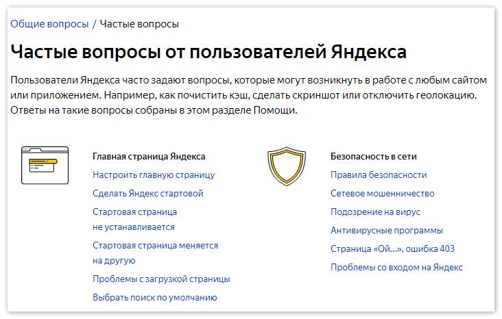chastye-voprosy-po-yandeks-brauzeru.png