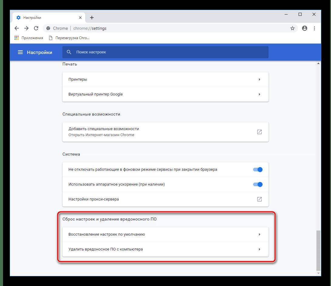 Vosstanovlenie-nastroek-Google-Chrome.png